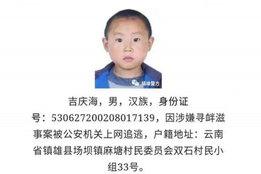 Chinese cops trolled for posting childhood pic on 'wanted poster'