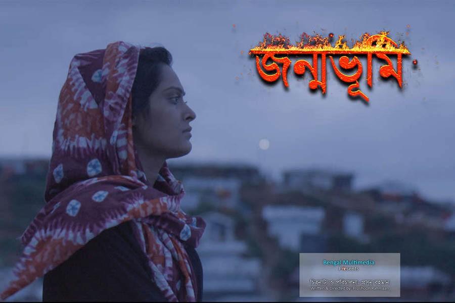 Docu-Fiction film on Rohingya screened at UNHQs
